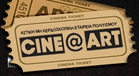 The 8th Cyprus International Film Festival is calling for entries!
