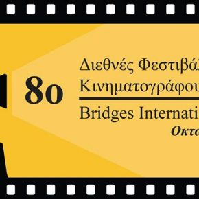 The 8th Bridges Peloponnesian International Film Festival Calls for Entries